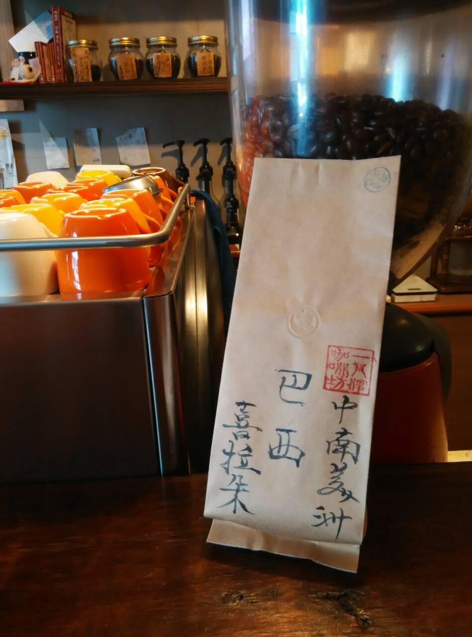 ^~一八咖啡^~ 巴西 喜拉朵 Cerrado 咖啡豆 ^(半磅包裝^)