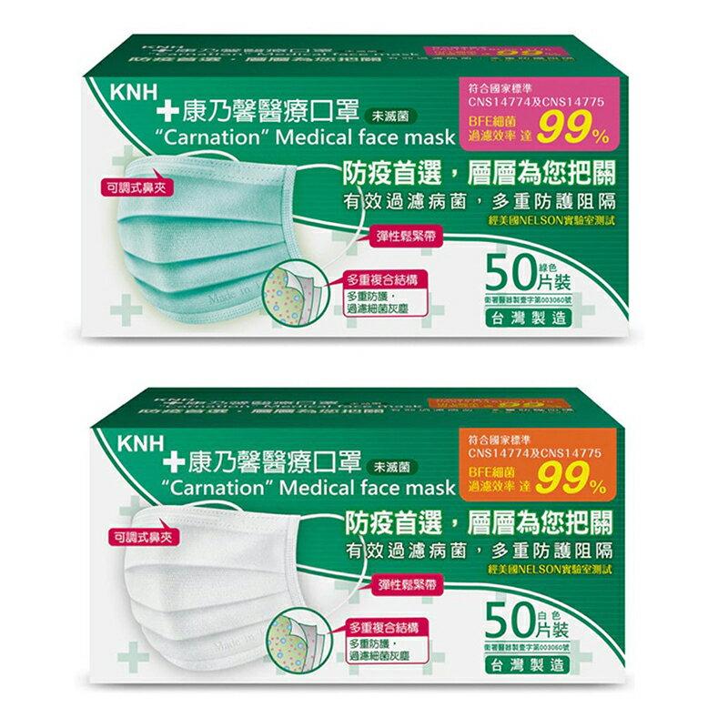 康乃馨醫療口罩-台灣製公司貨 50片/盒(白/綠隨機出貨)