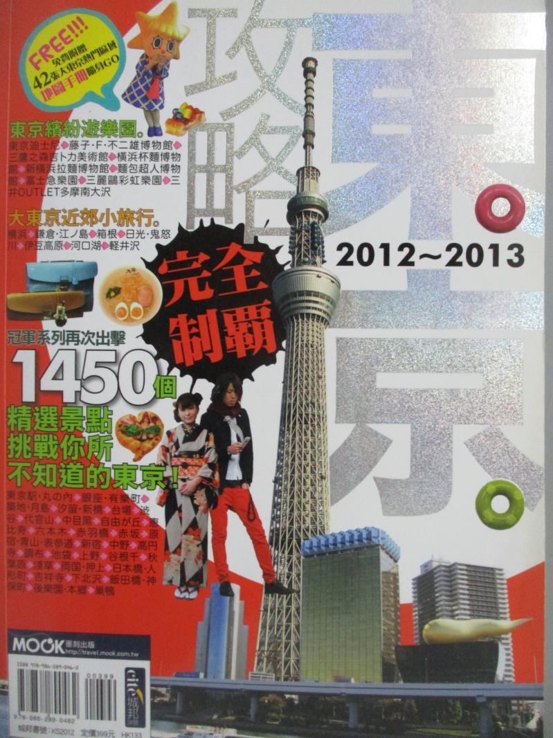 ~書寶 書T1/旅遊_OJV~東京攻略完全制霸2012~2013_MOOK編輯室