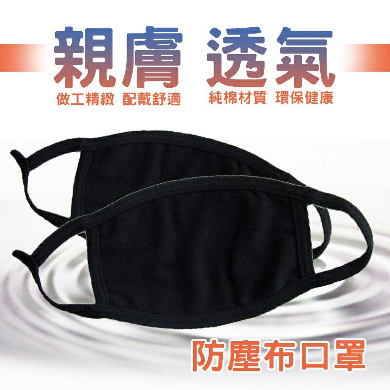 防塵棉布口罩【GV201】
