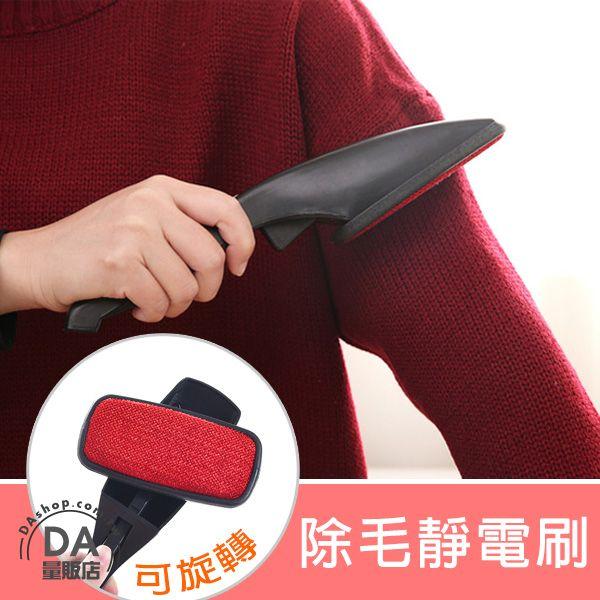 《DA量販店》不沾手 除毛屑 靜電刷 清潔衣刷 除毛刷 羊絨刷(22-1308)