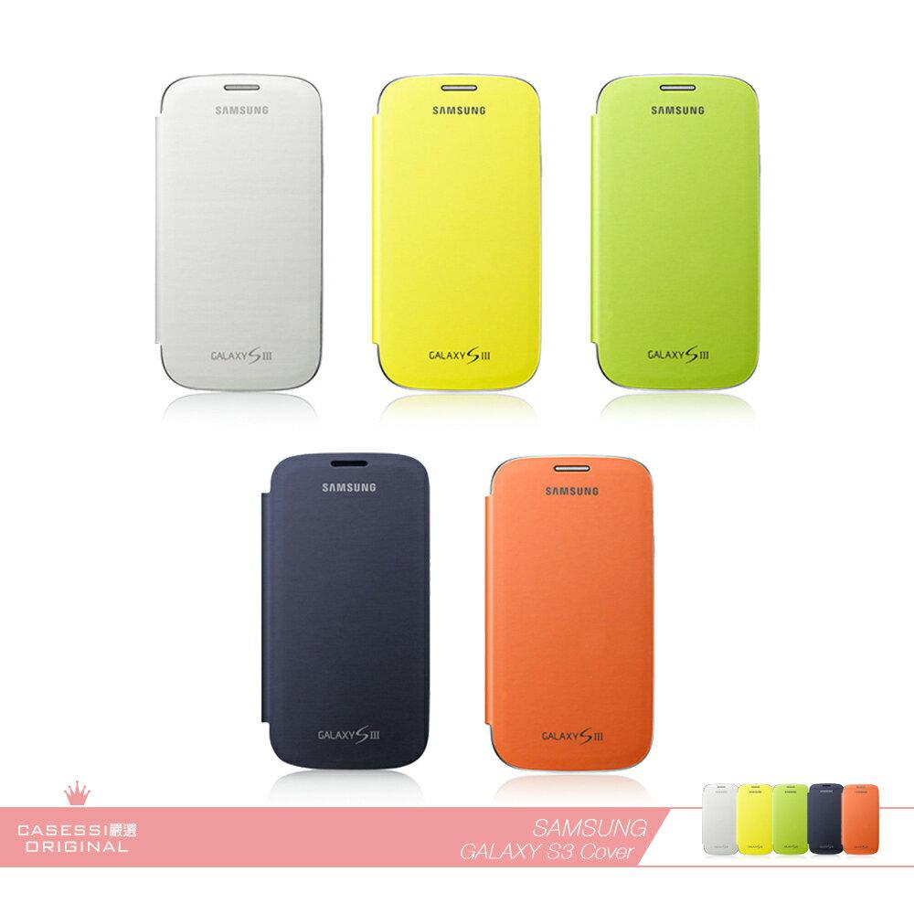 Samsung三星 原廠Galaxy S3 i9300專用 側翻式皮套 Filp Cover /翻蓋書本式保護套 /摺疊翻頁手機套 /休眠 喚醒
