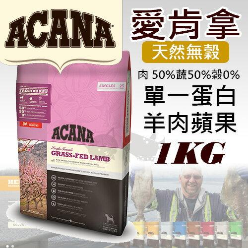 《愛肯拿 Acana》單一蛋白低敏配方 - 美膚羊肉蘋果1kg / 狗飼料