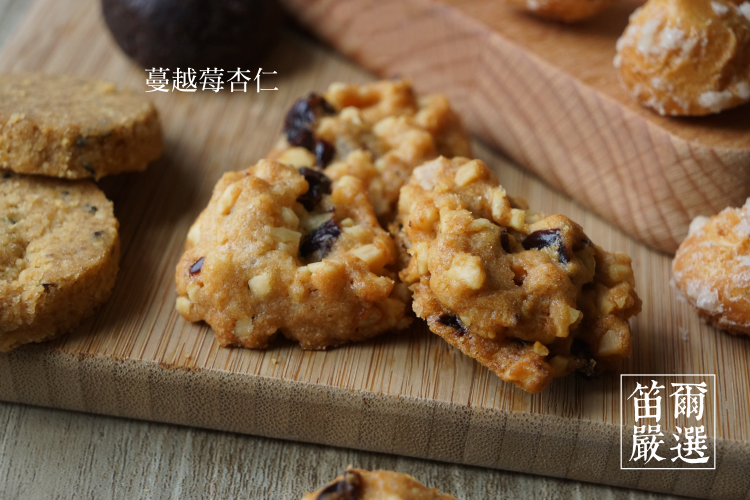 蔓越莓杏仁(盒)-笛爾手作現烤蛋糕 1