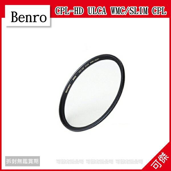 可傑 Benro 百諾 CPL-HD 67mm ULCA WMC/SLIM CPL 偏光鏡 多層鍍膜 3mm超薄框 SHD