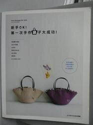 【書寶二手書T8/美工_ZDS】新手OK!第一次手作袋子大成功!_日本vogue社