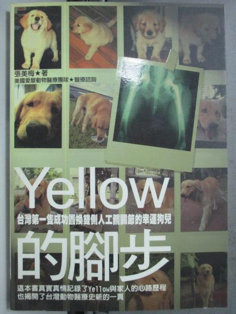 ~書寶 書T3/寵物_HPV~Yellow的腳步_張美梅