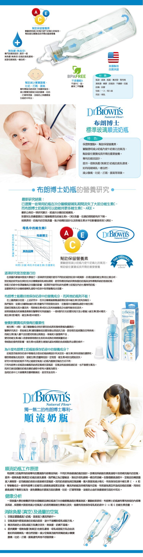 Dr. Brown's布朗博士 - 標準玻璃順流大奶瓶 250ml 兩入裝 1