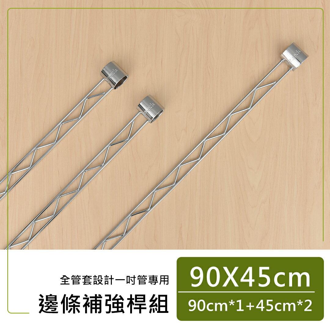 【dayneeds】【 類】90x45公分電鍍全套管 邊條  補強桿  圍籬