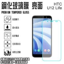 【日本旭硝子玻璃 0.3mm】6吋 HTC U12 Life 鋼化玻璃手機螢幕保護貼/強化玻璃/螢幕貼/玻璃貼/高清晰度/耐刮/抗磨/觸控順暢度高/疏水疏油/TIS購物館