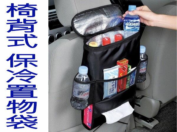 BO雜貨【SV6242】日本 大容量 多功能椅背式保冷溫置物包 置物袋 紙巾盒套 椅背掛袋