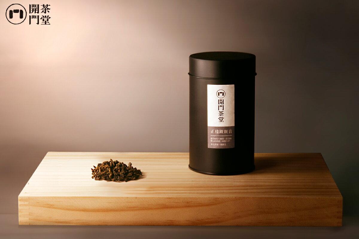 開門茶堂 正欉鐵觀音(鐵觀音) 罐裝茶葉75g - 限時優惠好康折扣