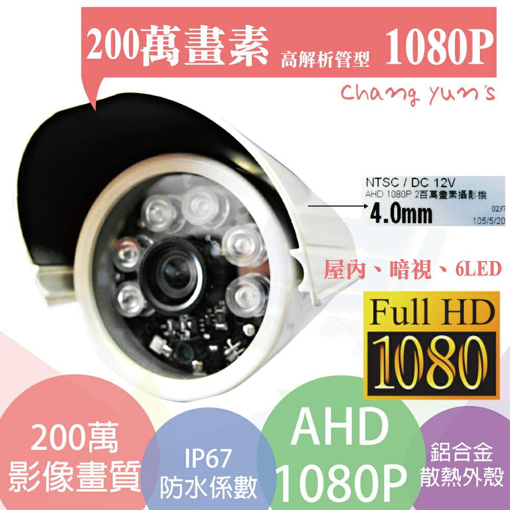 ?高雄/台南/屏東監視器 AHD? 1080P/1/3 AHD 1080P/管型紅外線 200萬畫素 6顆高功率矩陣燈 監視器
