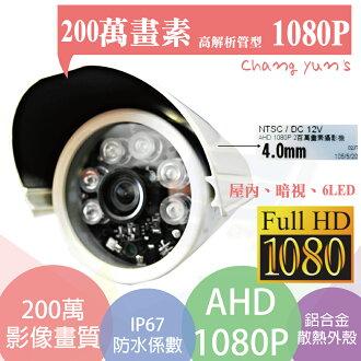 ►高雄/台南/屏東監視器 AHD◄ 1080P/1/3 AHD 1080P/管型紅外線 200萬畫素 6顆高功率矩陣燈 監視器