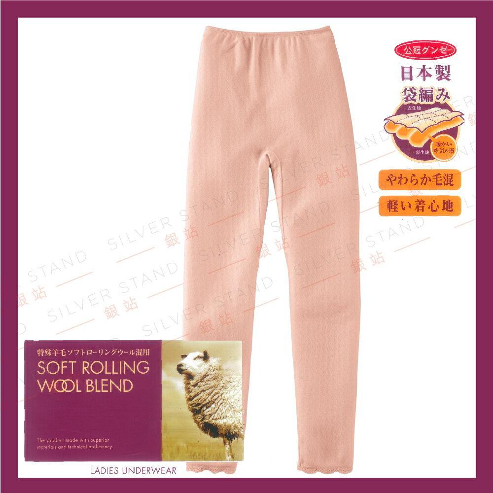 【銀站】日本GUNZE KOKAN柔捲羊毛膨鬆舒適9分長熱感褲
