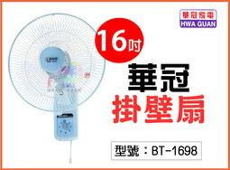 【尋寶趣】16吋掛壁扇 三段開關 上下角度調整 左右擺頭 三片扇葉 電風扇 電扇 壁扇 懸掛扇 台灣製 BT-1698