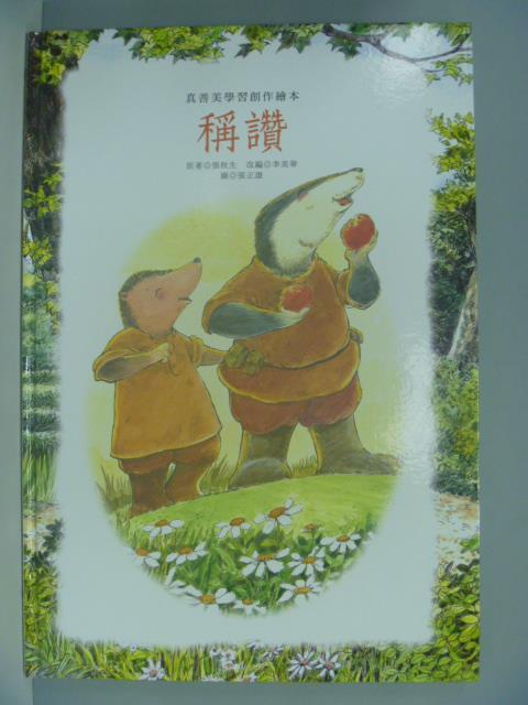 【書寶二手書T1/少年童書_YBS】稱讚_張秋生_附光碟