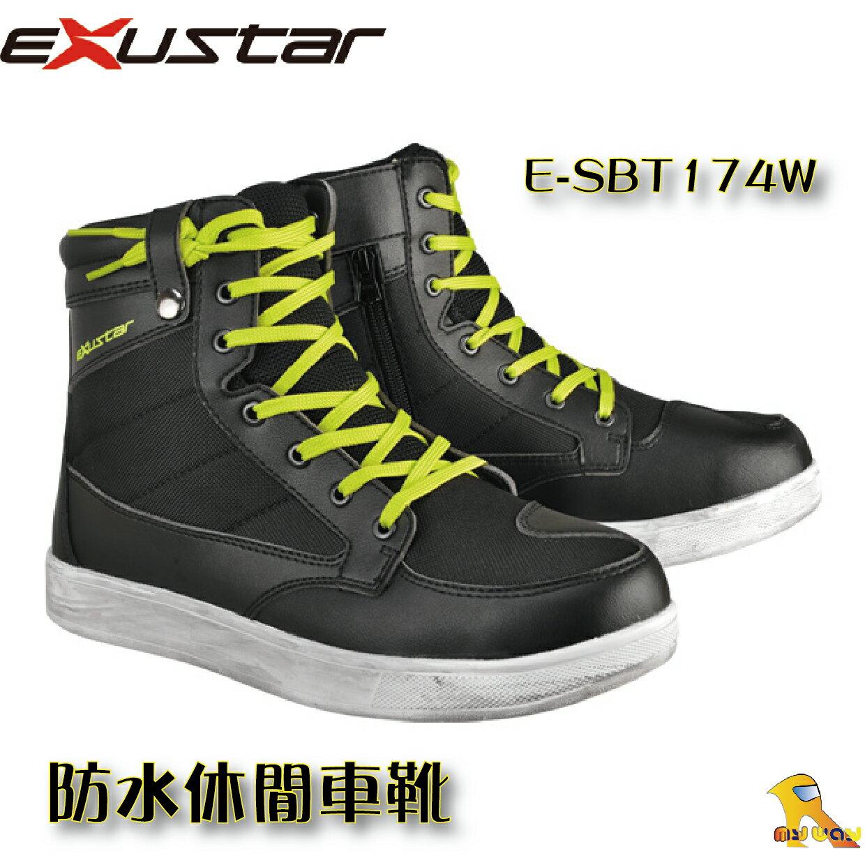 EXUSTAR 晶銳 E-SBT174W 防水 休閒 通勤 車靴
