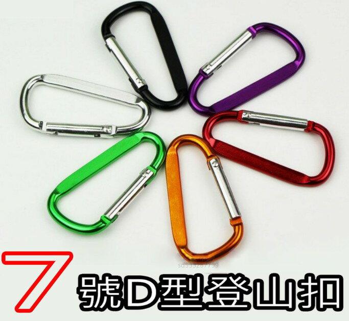 5 6 7 8號 鋁合金扣 快掛D字扣 鋁合金D型掛勾 D型扣 登山扣 D型扣環 安全扣 背包扣 水壺扣 鑰匙圈135C