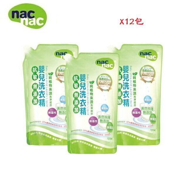 美馨兒:*美馨兒*nacnac-抗敏無添加洗衣精補充包(綠)1000mlx12入1299元