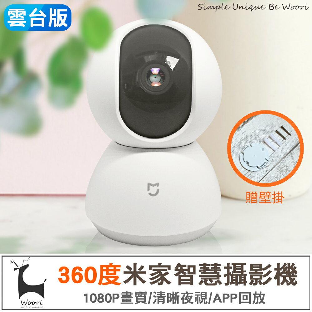 360度視角 小米智慧攝影機雲台版 1080P 高清紅外線夜視超廣角監視器 小米監視器 移動偵測 雙向語音 支援記憶卡