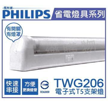 PHILIPS飛利浦 T5 14W 全電壓 865 白光 有蓋 TWG206 支架燈 層板燈  PH450015