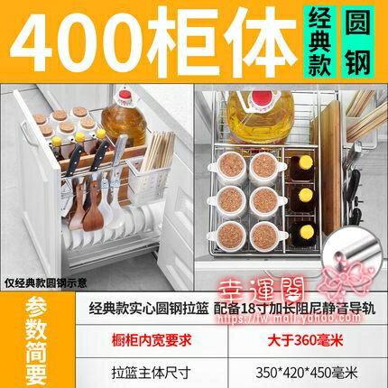 廚房花籃 調味拉籃廚房櫥櫃調料調味籃304不銹鋼抽屜式廚櫃收納架內置立式T