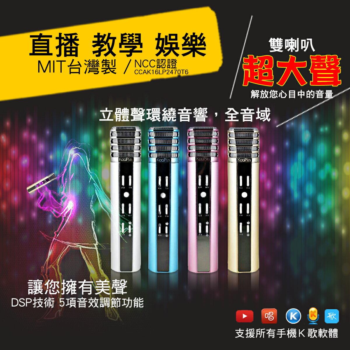 KooPin K8 無線藍牙雙喇叭行動KTV(台灣製造) ~雙認證NCC及BSMI 安全有保障~