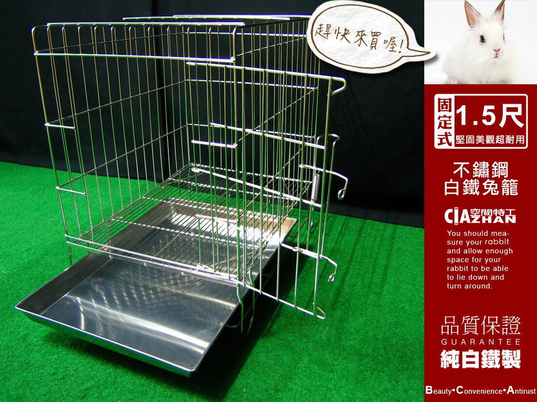 兔窩 寵物 狗籠 圍欄 隔板 尿盤 底網 吊籠 全新 不鏽鋼 尺半不銹鋼白鐵線籠 1.5尺固定式兔籠 ?空間特工?