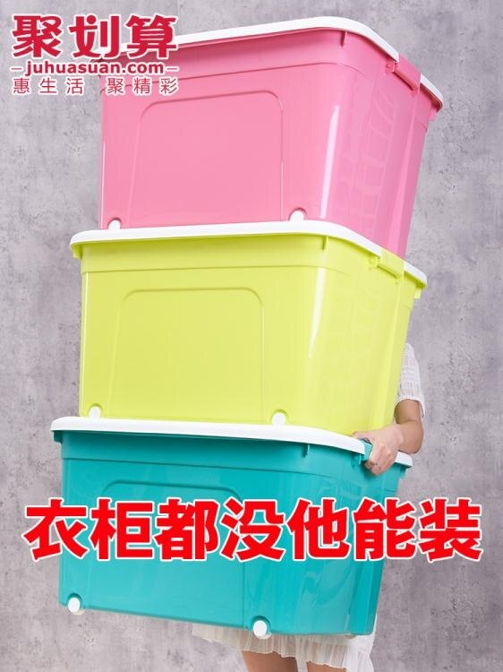 特大號收納箱加厚塑料衣服被子儲物箱子有蓋衣物大號整理箱超大盒