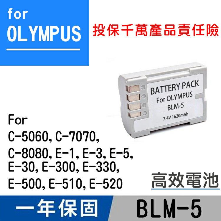 特價款@攝彩@Olympus BLM-5 電池 C-5060 C-7070 C-8080 E-1 E-3 5 E-30