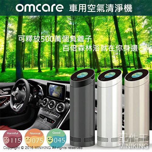 ~ 王~  佳世達^(BENQ^)廠組裝 OMCARE 車用空氣清淨機 負離子 便攜式智慧