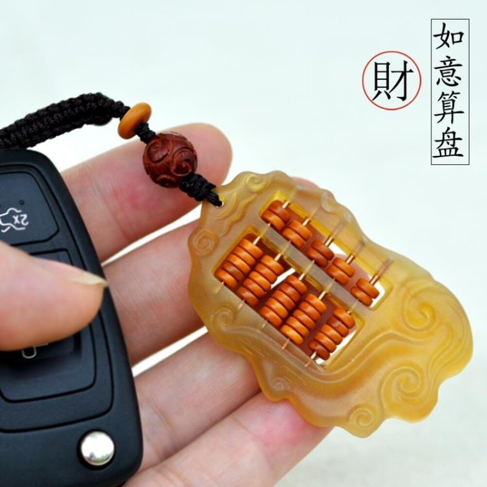黃金萬兩羊角算盤手工高檔鑰匙扣汽車鑰匙掛件情侶男女鑰匙圈飾品   全館八五折