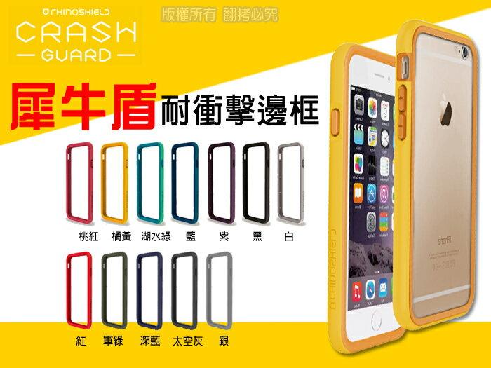 5.5吋 iPhone 6/6S Plus 犀牛盾 邊框 Rhinoshield 耐衝擊邊框 IP6S+ i6+ 耐衝擊邊框/獨家研發緩衝材質/邊框/邊條/手機框/手機殼/手機套/保護殼/保護套/禮贈品