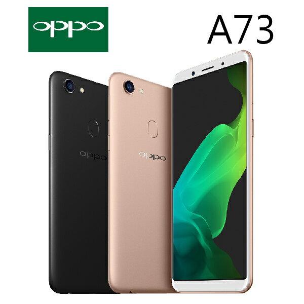 OPPO A73 6吋 3G/32G 雙卡雙待支援4G+3G-金/黑[分期零利率]