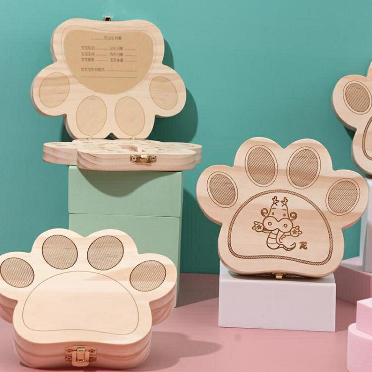 乳牙盒 收納乳牙盒女孩男孩兒童收藏盒12生肖牙齒紀念寶寶胎毛保存木十二 7號Fashion家居館
