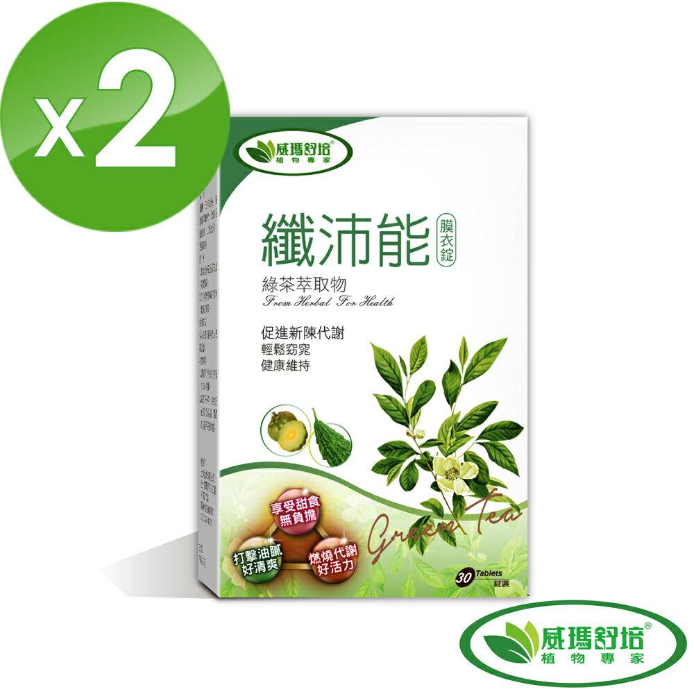 即期品【威瑪舒培】纖沛能複方綠茶兒茶素(30錠/盒)-2入組(2018.7.10到期)