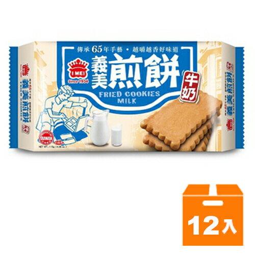 義美 牛奶煎餅 115g (12入)/箱