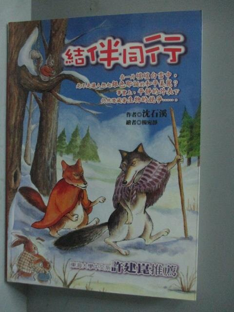 【書寶 書T9/兒童文學_HTK】結伴同行_沈石溪