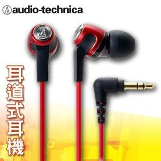 鐵三角 耳塞式耳機 ATH-CK323M 紅色正經800