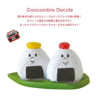 Decole日本擺設公仔配件 - Concombre 三角飯糰 ( ZCB-65878 )