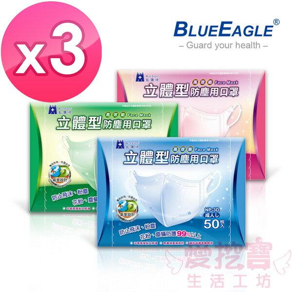 愛挖寶生活工坊:【藍鷹牌】3D成人立體防塵口罩50入*3盒NP-3DZ*3