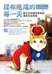 尿布甩尾的每一天:橘王子和貓奴家族的爆笑生活實錄