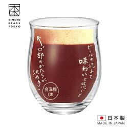 日本製 Kimoto 木本硝子 玻璃啤酒杯 現貨