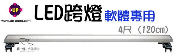 [第一佳水族寵物]台灣雅柏UP[4尺藍白燈軟體補助專用]U系列LED超薄跨燈(120cm)免運