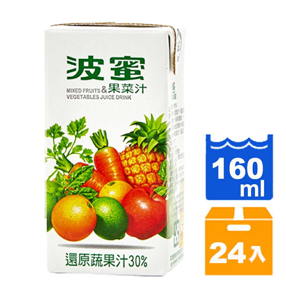 波蜜果菜汁飲料160ml(24入)/箱【康鄰超市】