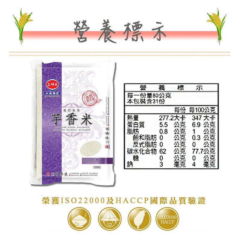【三好米】契栽芋香米(2.5Kg) 3