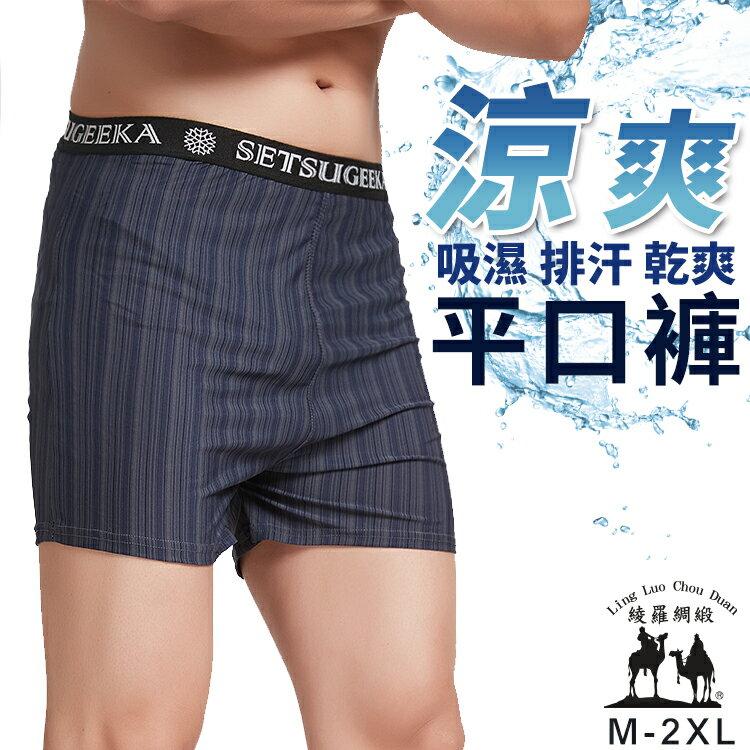 男平口褲 四角褲 經典條紋 超彈力 吸濕排汗 雪月花條紋平口褲