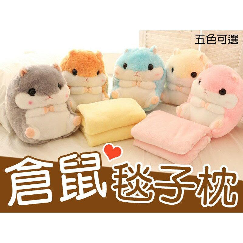 《交換禮物首選-24H快速發貨》可愛5色超柔倉鼠抱枕 空調毯 抱枕毯 毯子絨毛玩偶 娃娃被子 倉鼠娃娃 【AJ009】