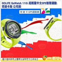 母親節禮物推薦3C:手機、運動手錶、相機及拍立得到免運 含悠遊卡錶帶 GOLiFE GoWatch 110i 超輕量 中文 GPS 智慧運動錶 悠遊卡版 公司貨 草綠色 運動錶 慢跑